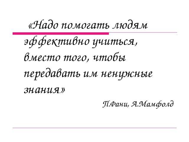 «Надо помогать людям эффективно учиться, вместо того, чтобы передавать им не...