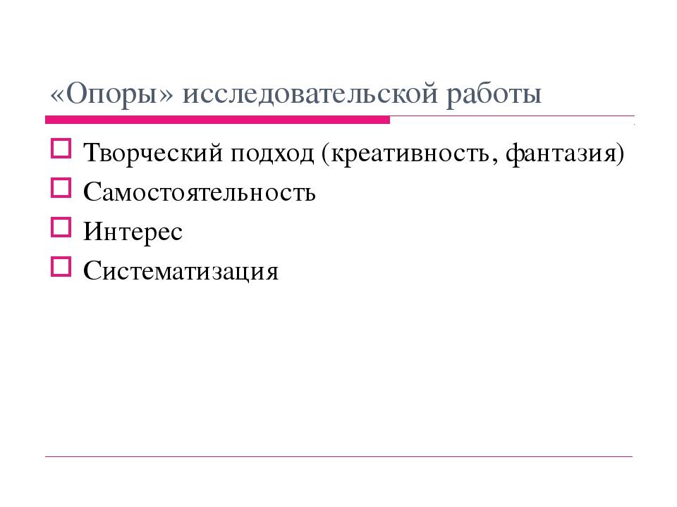«Опоры» исследовательской работы Творческий подход (креативность, фантазия) С...