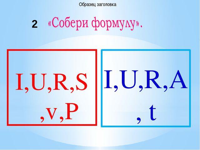 I,U,R,Sρ,ℓ,P I,U,R,A, t 2