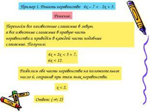 Пример 1. Решить неравенство 4х – 7 < - 2х + 5. Решение. Перенесём все неизве
