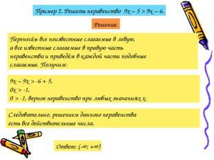 Пример 2. Решить неравенство 9х – 5 > 9х – 6. Решение. Перенесём все неизвест