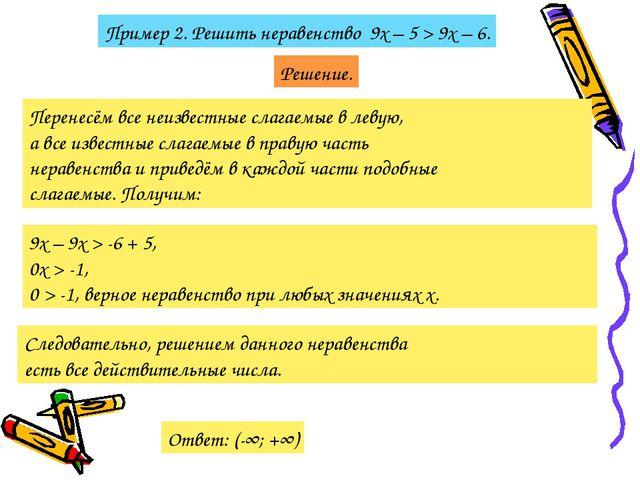 Пример 2. Решить неравенство 9х – 5 > 9х – 6. Решение. Перенесём все неизвест...