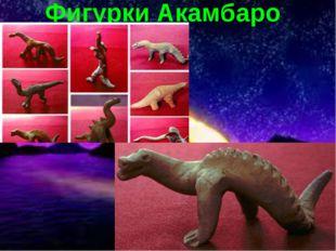 Фигурки Акамбаро.