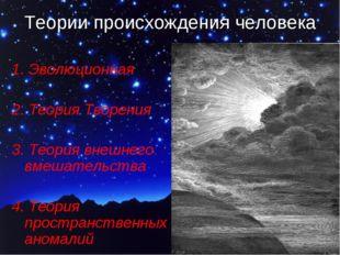 Теории происхождения человека 1. Эволюционная 2. Теория Творения 3. Теория вн