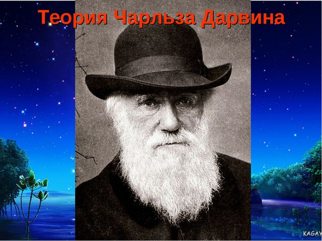 Теория Чарльза Дарвина