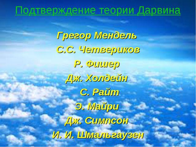 Подтверждение теории Дарвина Грегор Мендель С.С. Четвериков Р. Фишер Дж. Холд...