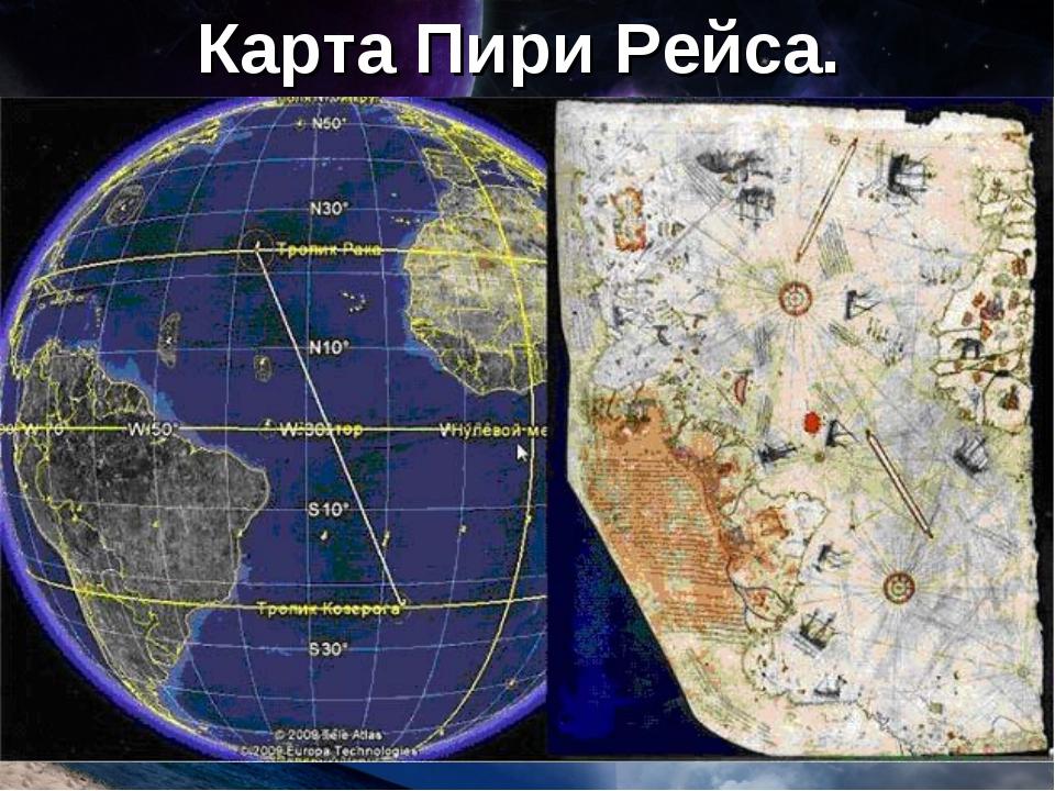 Карта Пири Рейса.