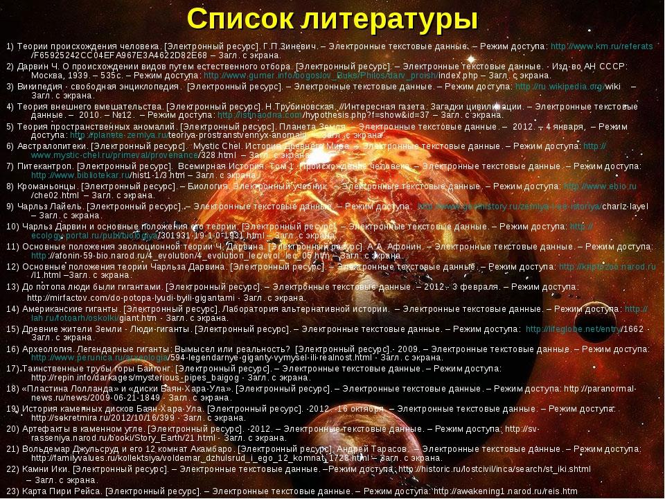 Список литературы 1) Теории происхождения человека. [Электронный ресурс]. Г.П...