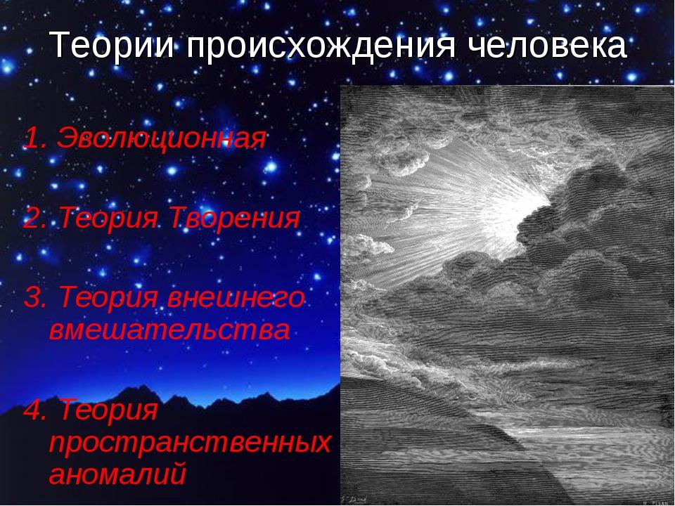 Теории происхождения человека 1. Эволюционная 2. Теория Творения 3. Теория вн...