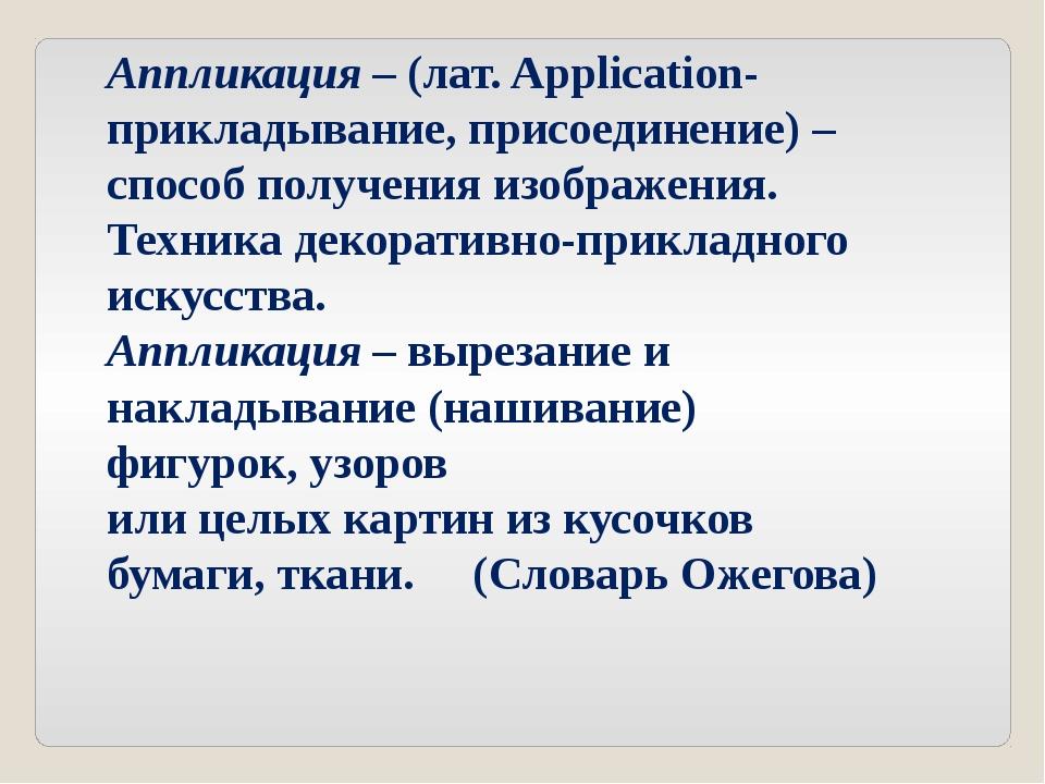 Аппликация – (лат. Application-прикладывание, присоединение) – способ получен...