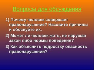 Вопросы для обсуждения 1) Почему человек совершает правонарушение? Назовите п