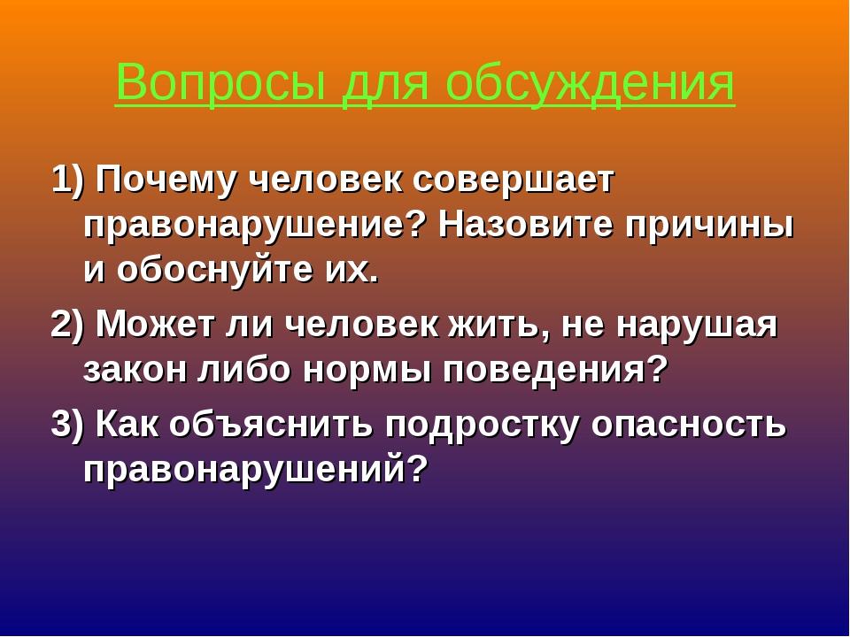 Вопросы для обсуждения 1) Почему человек совершает правонарушение? Назовите п...