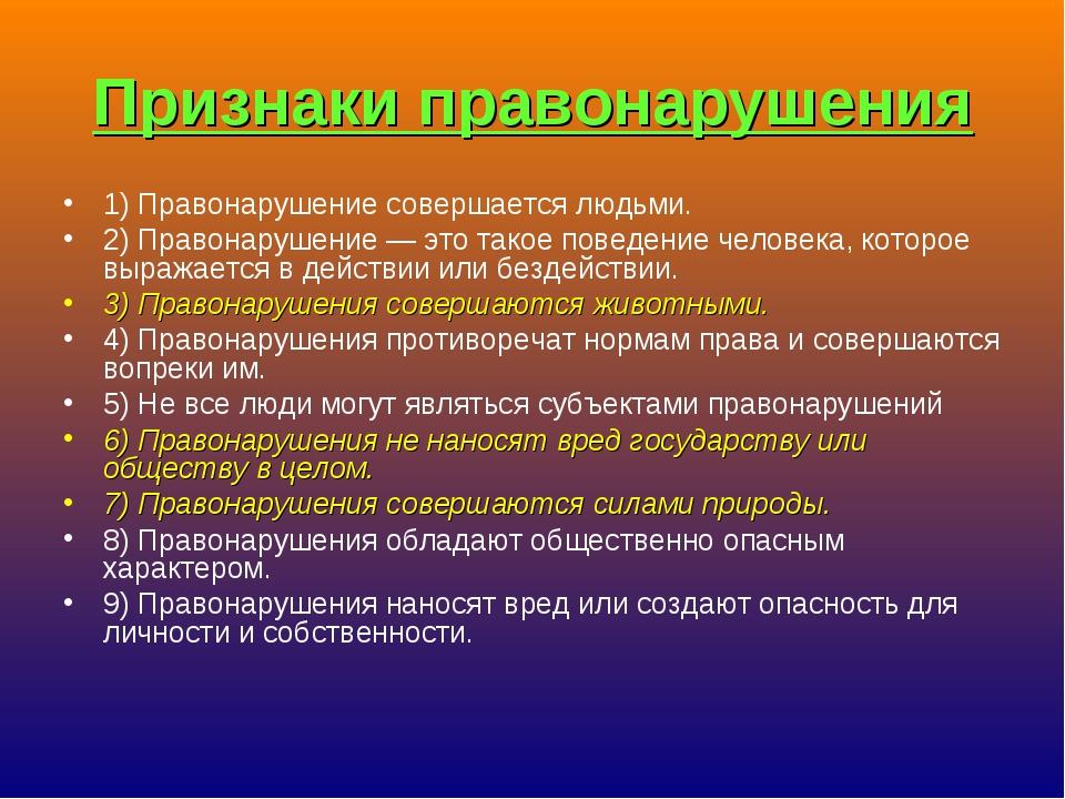 Признаки правонарушения 1) Правонарушение совершается людьми. 2) Правонарушен...