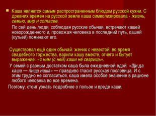 Каша является самым распространенным блюдом русской кухни. С древних времен н