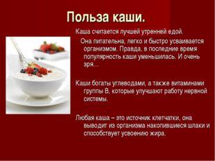 Польза каши. Каша считается лучшей утренней едой. Она питательна, легко и быс
