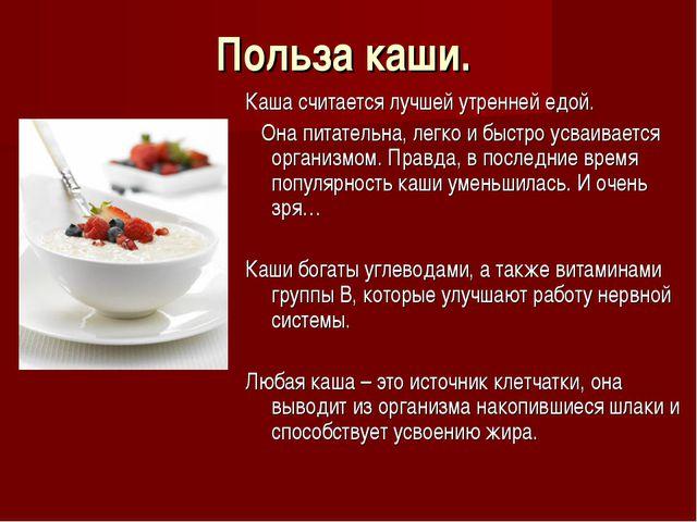 Польза каши. Каша считается лучшей утренней едой. Она питательна, легко и быс...