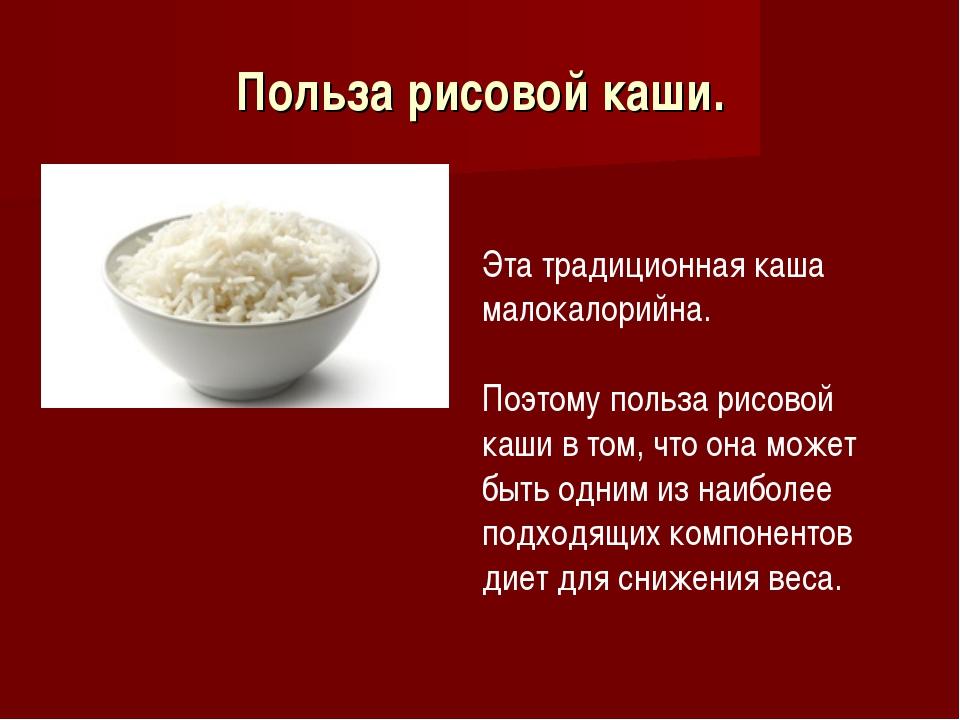 Польза рисовой каши. Эта традиционная каша малокалорийна. Поэтому польза рисо...