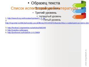 Список использованной литературы. 1. http://www.licey.net/russian/syntax/r1_