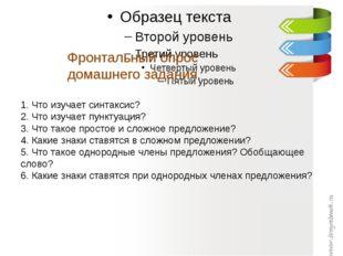 Фронтальный опрос домашнего задания. 1. Что изучает синтаксис? 2. Что изучае
