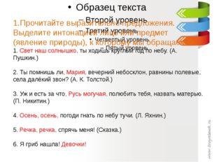1.Прочитайте выразительно предложения. Выделите интонацией лицо или предмет (