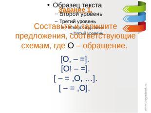 Задание 1. Составьте и запишите предложения, соответствующие схемам, где О –