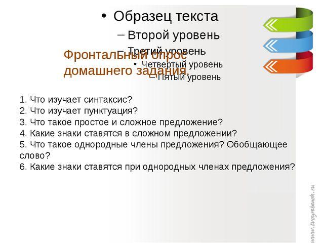 Фронтальный опрос домашнего задания. 1. Что изучает синтаксис? 2. Что изучае...