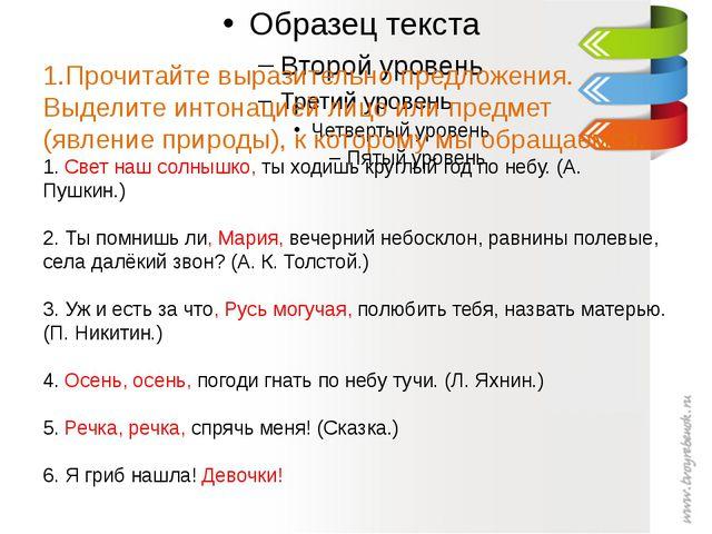 1.Прочитайте выразительно предложения. Выделите интонацией лицо или предмет (...