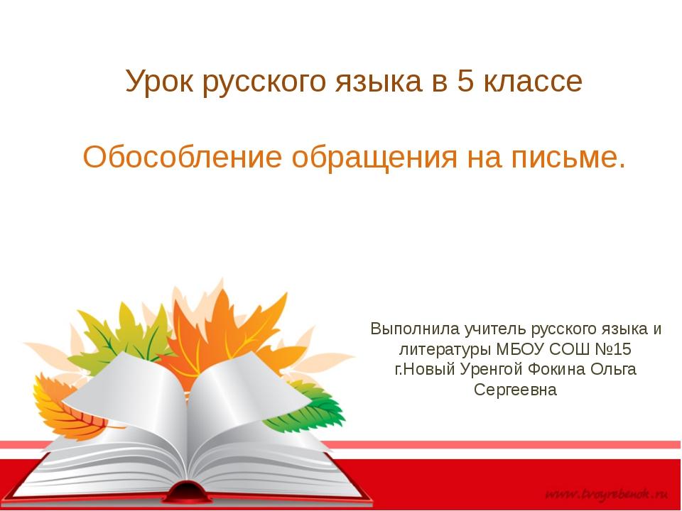 Урок русского языка в 5 классе Обособление обращения на письме. Выполнила учи...