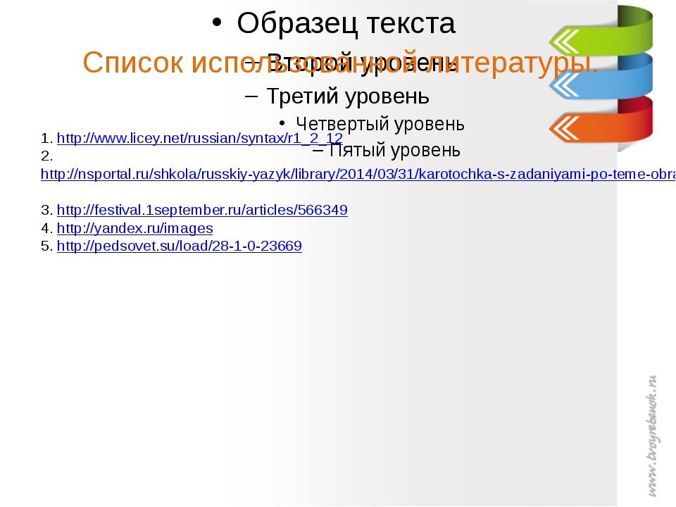 Список использованной литературы. 1. http://www.licey.net/russian/syntax/r1_...