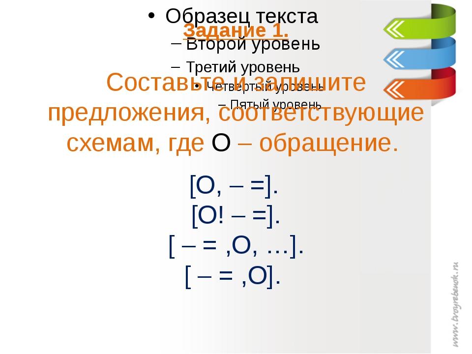 Задание 1. Составьте и запишите предложения, соответствующие схемам, где О –...