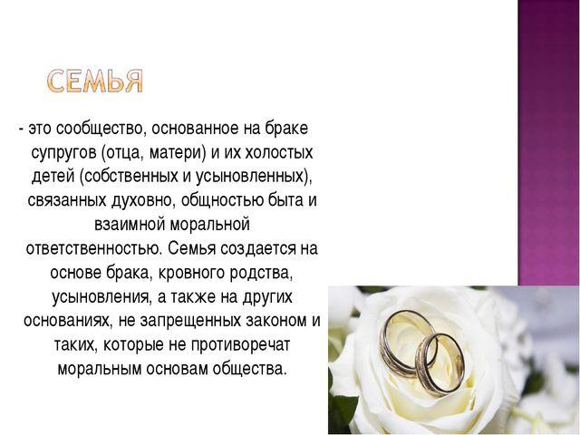 - это сообщество, основанное на браке супругов (отца, матери) и их холостых д...