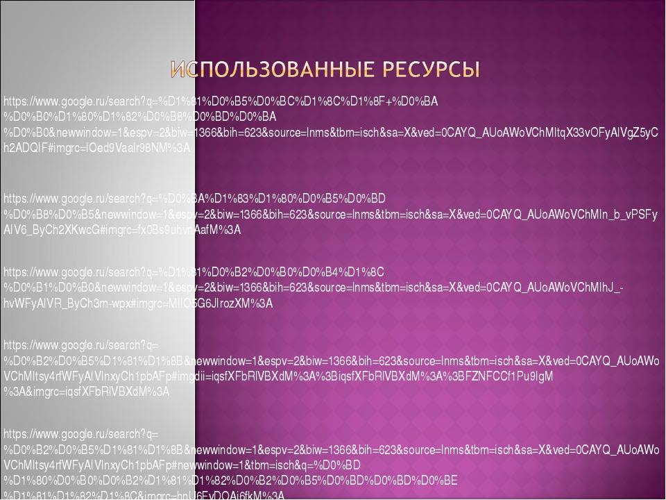 https://www.google.ru/search?q=%D1%81%D0%B5%D0%BC%D1%8C%D1%8F+%D0%BA%D0%B0%D1...