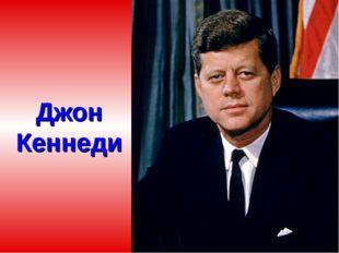 Джон Кеннеди