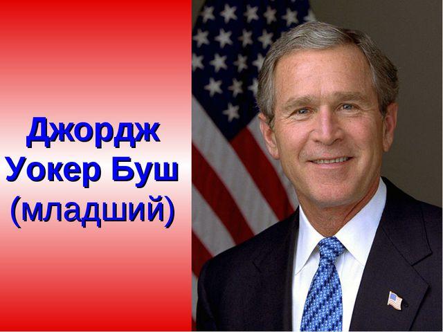 Джордж Уокер Буш (младший)