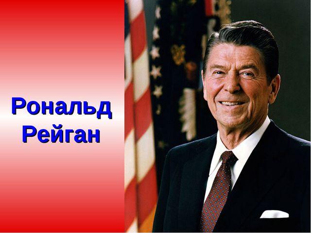 Рональд Рейган