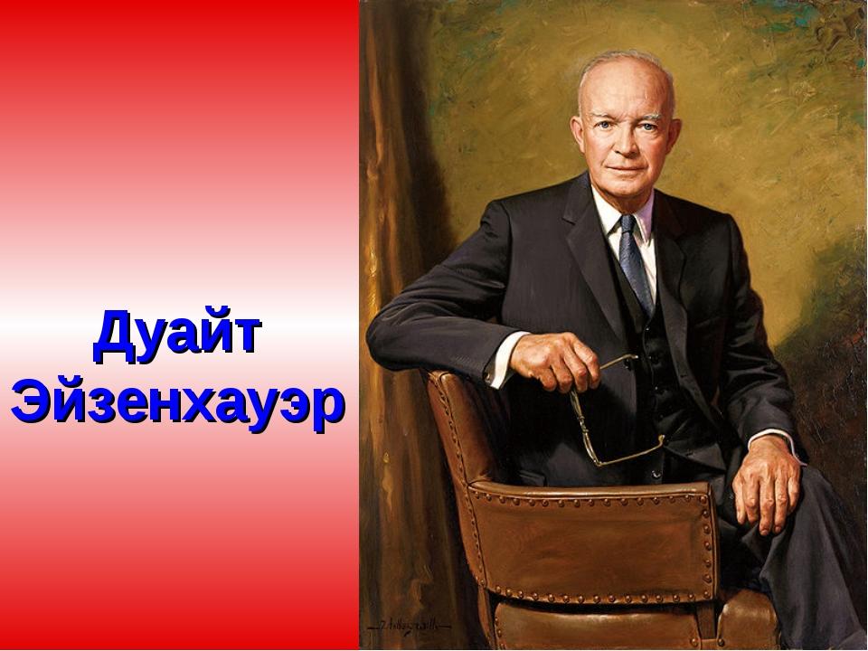 Дуайт Эйзенхауэр