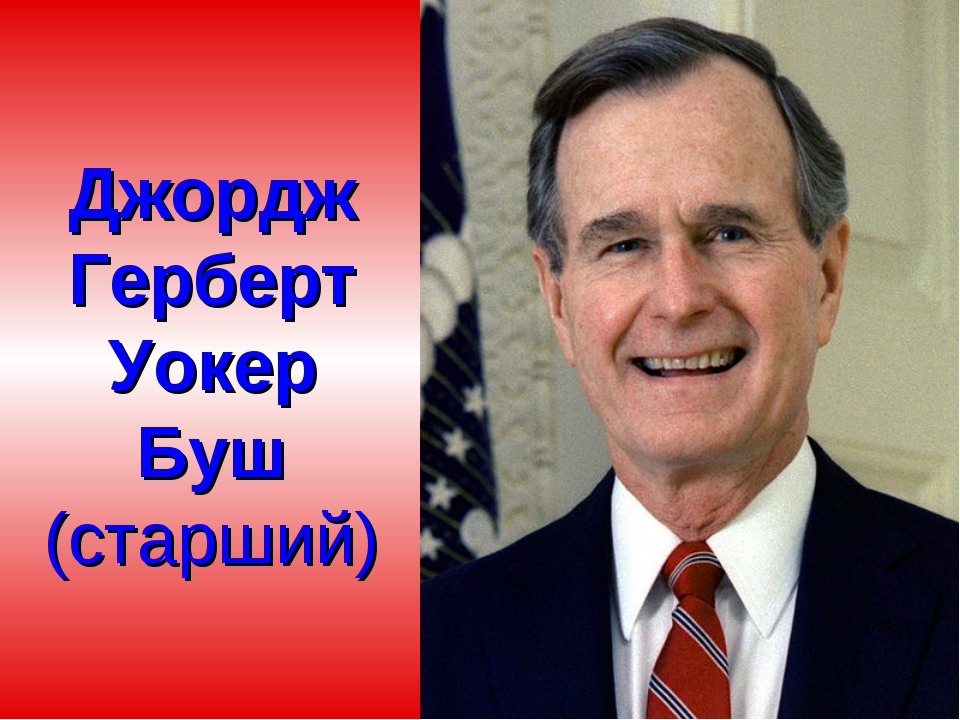 Джордж Герберт Уокер Буш (старший)