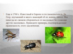 Еще в 1760 г. Известный в Европе естествоиспытатель Де Геер, изучавший и мно