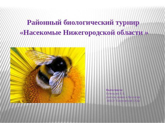 Выполнила: Кузнецова Е.Б.. учитель химии и биологии МБОУ Кочуновской ООш Райо...