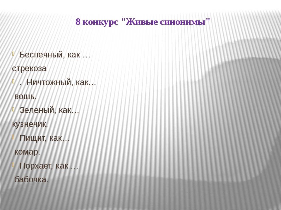 """8 конкурс """"Живые синонимы"""" Беспечный, как … стрекоза . Ничтожный, как… вошь...."""