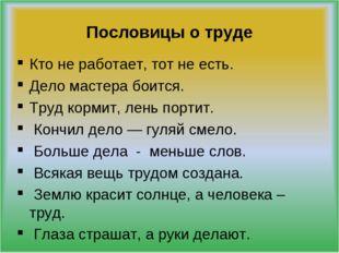 Пословицы о труде Кто не работает, тот не есть. Дело мастера боится. Труд к