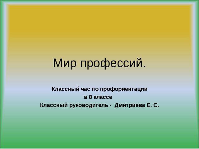 Классный час по профориентации в 8 классе Классный руководитель - Дмитриева Е...