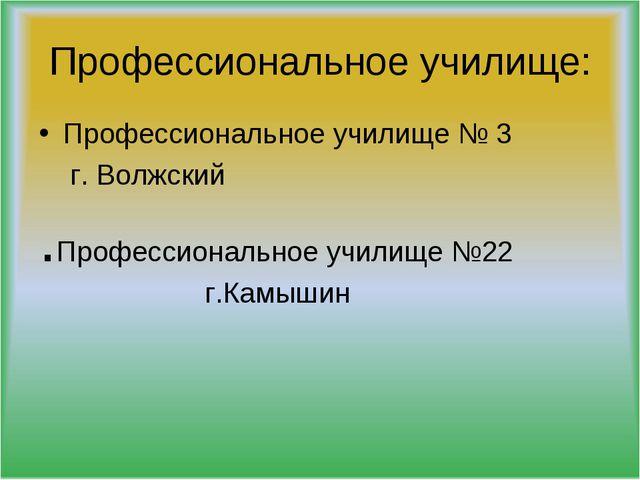Профессиональное училище: Профессиональное училище № 3 г. Волжский .Профессио...