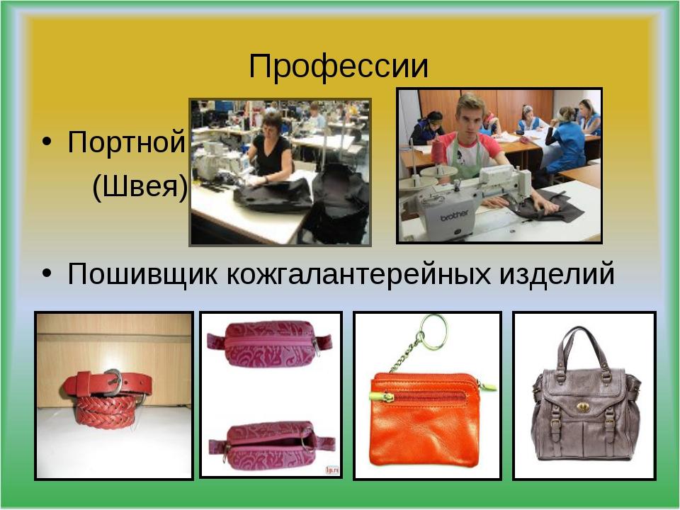 Профессии Портной (Швея) Пошивщик кожгалантерейных изделий