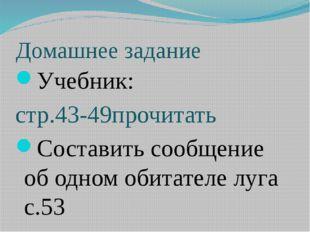 Домашнее задание Учебник: стр.43-49прочитать Составить сообщение об одном оби
