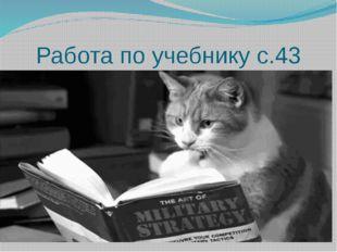 Работа по учебнику с.43