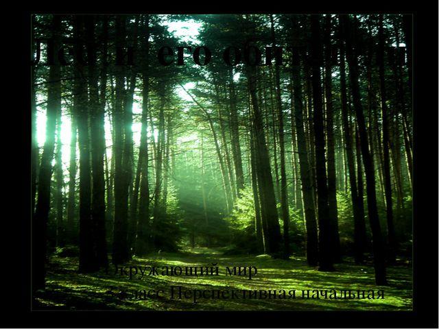 ЛЕС- природное сообщество Лес и его обитатели Окружающий мир 3 класс Перспект...