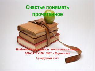 Счастье понимать прочитанное Подготовила учитель начальных классов МБОУ СОШ №
