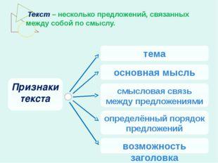Текст – несколько предложений, связанных между собой по смыслу. тема основна