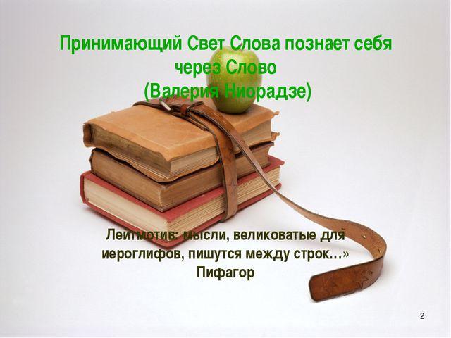 Принимающий Свет Слова познает себя через Слово (Валерия Ниорадзе) Лейтмоти...